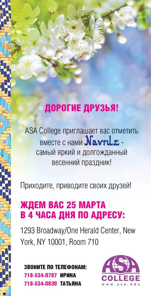 2013 Navruz Celebration Flyer